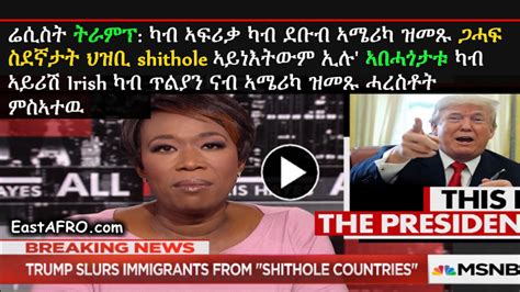 Video: Trump Referred to African Nations and Haiti as
