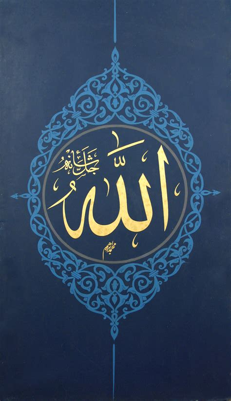 Arabic Calligraphy: Mohamed Ibrahim Collection